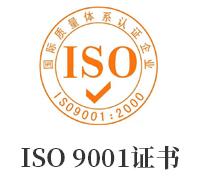 克莱ISO9001认证