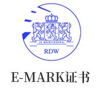 欧洲E-Mark 认证